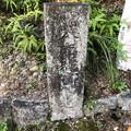 尾張信貴山 泉浄院 No - 50