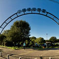小幡緑地 西園 No - 2:アーチ型のゲート(パノラマ)