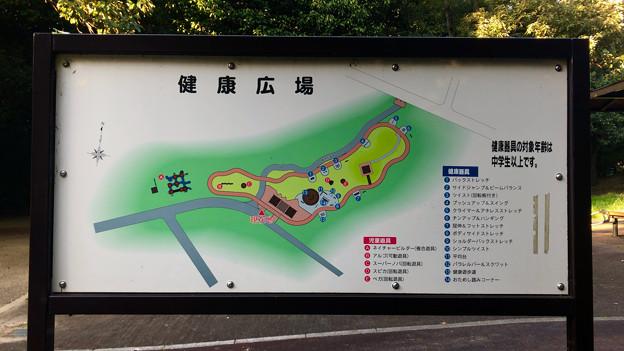 小幡緑地 西園 No - 13:健康広場の案内図