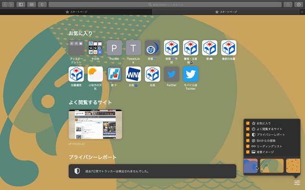 Safari 14.0のホーム画面