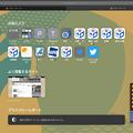 Photos: Safari 14.0のホーム画面
