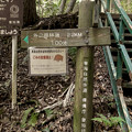 Photos: 東海自然歩道 春日井コース:玉野園地~道樹山手前 - 63(外之腹林道から2.2km・道樹山から0.9km地点)