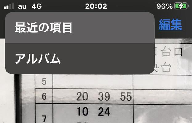iOS 14の戻るボタン長押しで階層表示 - 1:写真アプリ