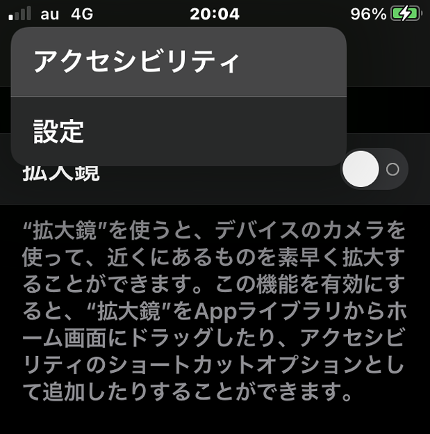 iOS 14の戻るボタン長押しで階層表示 - 3:設定アプリ