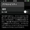 Photos: iOS 14の戻るボタン長押しで階層表示 - 3:設定アプリ