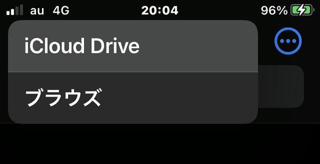 iOS 14の戻るボタン長押しで階層表示 - 5:ファイルアプリ