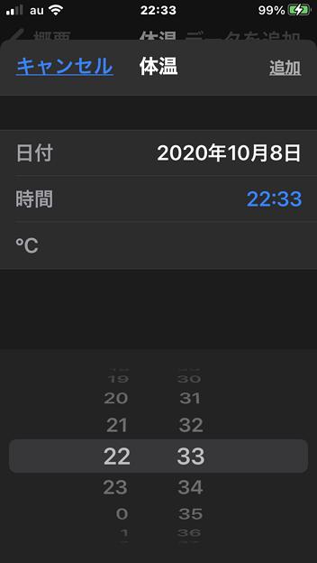 iOS14:ヘルスケアアプリの時刻設定は旧来のまま