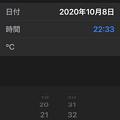 Photos: iOS14:ヘルスケアアプリの時刻設定は旧来のまま
