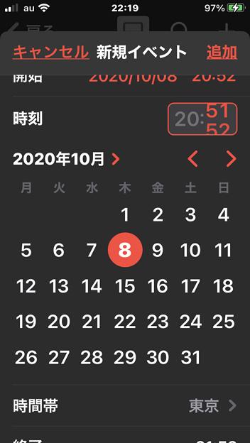 iOS14:設定時刻をタップホールド→上下スライドでも時刻を変更可能 - 2