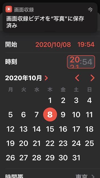 iOS14:設定時刻をタップホールド→上下スライドでも時刻を変更可能 - 1