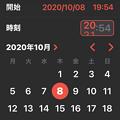 Photos: iOS14:設定時刻をタップホールド→上下スライドでも時刻を変更可能 - 1