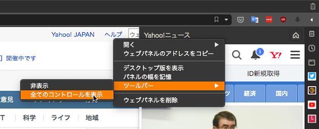 Vivaldi 3.3:パネルのツールバーの「戻る」ボタン等を表示する方法