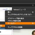 Photos: Vivaldi 3.3:パネルのツールバーの「戻る」ボタン等を表示する方法