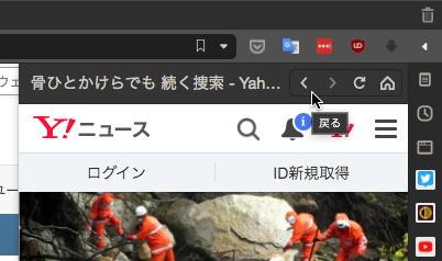Photos: Vivaldi 3.3:パネルのツールバーのボタンでページを戻る方法 - 2