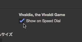 Vivaldi 3.4.2066.64:スピードダイヤルからアクセスできるゲーム「Vivaldia」が追加!? - 8:設定