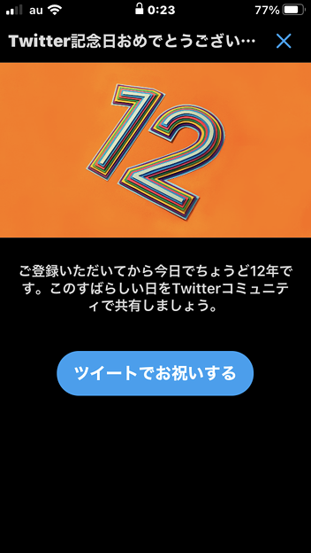 Twitter公式アプリ:12周年の通知