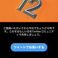 Photos: Twitter公式アプリ:12周年の通知