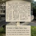 リニューアル直後で賑わう久屋大通公園 - 31:蕉風発祥の地