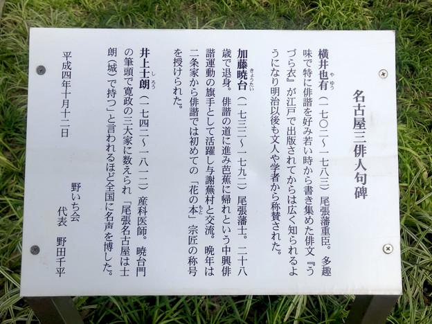 リニューアル直後で賑わう久屋大通公園 - 33:蕉風発祥の地(名古屋三俳人句碑)