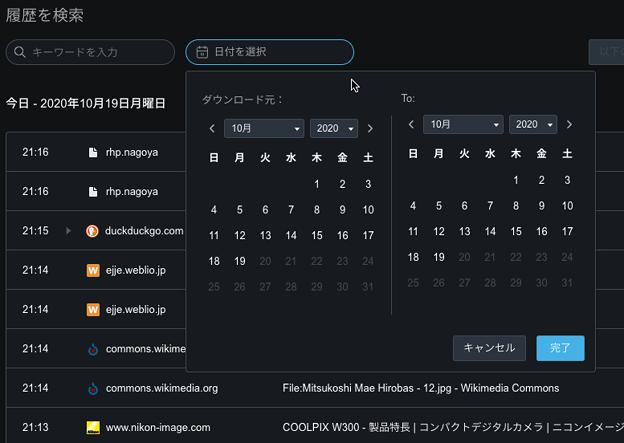 Opera 71:履歴を日付けを指定して検索可能に?