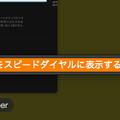 Photos: Vivaldia:右クリックでスピードダイヤルから削除可能