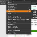 Photos: Vivaldi 3.4:タブの自動再読み込み機能
