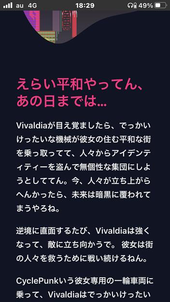「Vivaldia」公式ページも関西弁バージョンが!?w - 2