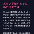 Photos: 「Vivaldia」公式ページも関西弁バージョンが!?w - 2