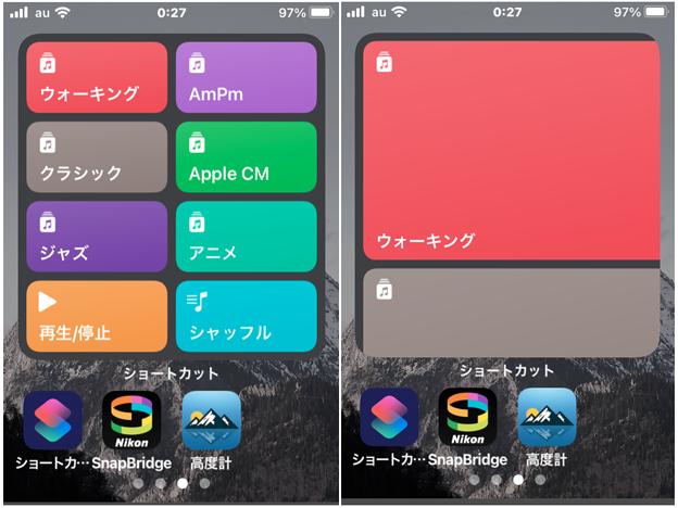 iOS 14.1 ショートカットアプリの不具合 - 2