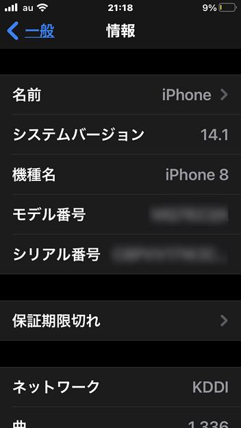 iOS 14:保証範囲(保証期限切れ)の表示