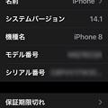 Photos: iOS 14:保証範囲(保証期限切れ)の表示