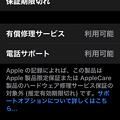 Photos: iOS 14:保証範囲の情報