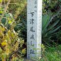 Photos: 庄内川沿いにある下津尾渡し跡 - 2