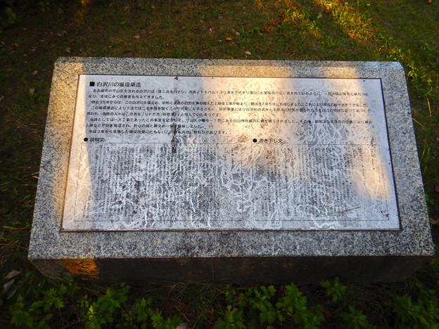 小幡緑地公園本:白沢川砂防事業の説明や碑文 - 6
