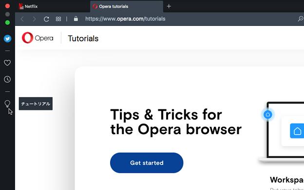Opera 72:サイドバーに追加されてた「チュートリアル」機能とチュートリアルページ - 2