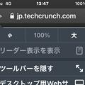 Photos: iOS 14.2のSafari:文字の大きさ変更が「大小」に