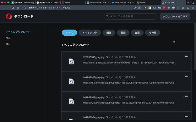 Opera 72:ダウンロード管理画面でファイルの絞り込みが可能
