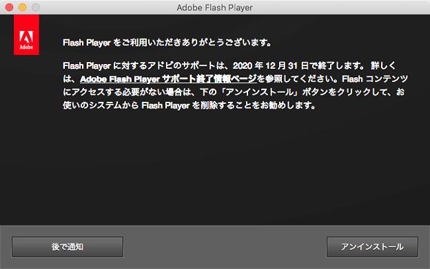 AdobeからFlash Player終了とアンインストールの案内