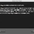Photos: AdobeからFlash Player終了とアンインストールの案内