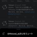 Photos: Twitter公式アプリの「Fleet」を削除する方法 - 1:アイコン長押しでミュート選択