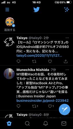 Twitter公式アプリの「Fleet」を削除する方法 - 3:自分以外はアイコン長押しミュートで非表示可能!
