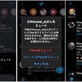 Photos: Twitter公式アプリの「Fleet」を削除する方法 - 4:自分以外はアイコン長押しミュートで非表示可能!