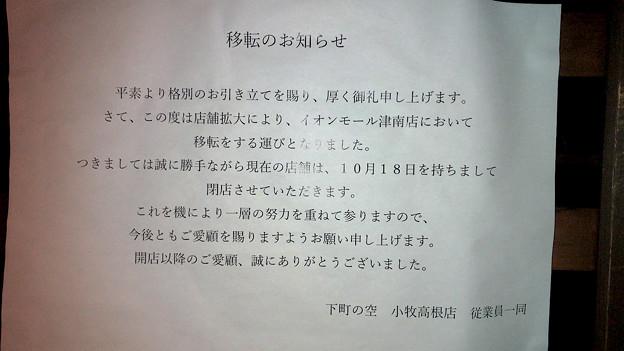 Photos: 下町の空 小牧高根店が閉店 - 2