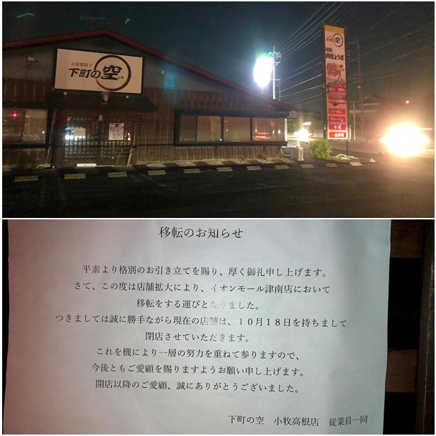 下町の空 小牧高根店が閉店 - 3