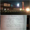 Photos: 下町の空 小牧高根店が閉店 - 3