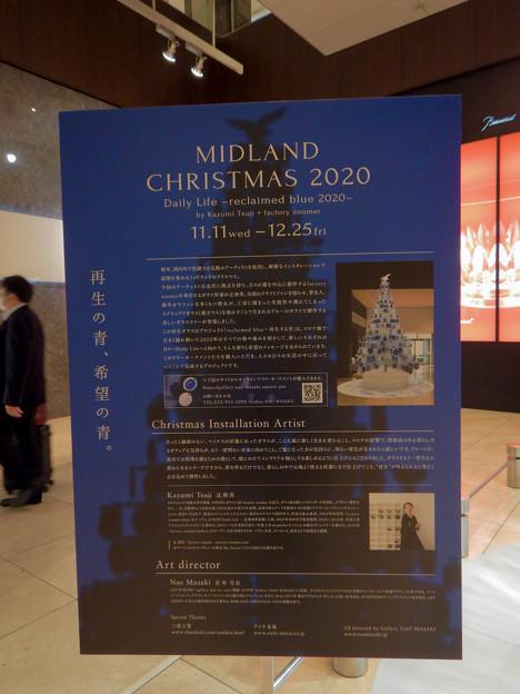 ミッドランドスクエア:ガラスのお皿で作ったクリスマスツリー - 3