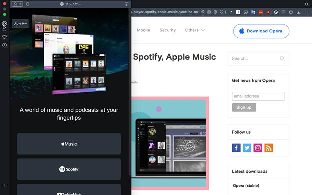 Opera 72に搭載された音楽サービス連携機能「プレイヤー」- 1