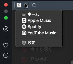 Opera 72に搭載された音楽サービス連携機能「プレイヤー」- 5:サービス切り替え