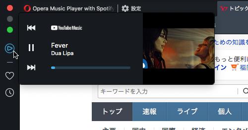 Opera 72に搭載された音楽サービス連携機能「プレイヤー」- 12:マウスオーバーで表示されるコントローラー
