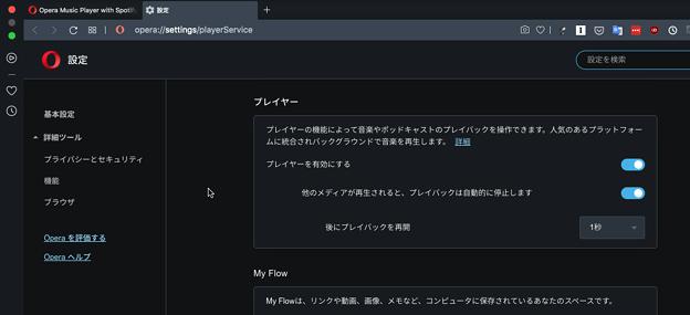 Opera 72に搭載された音楽サービス連携機能「プレイヤー」- 6:設定